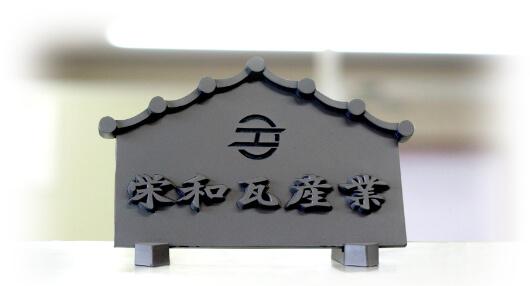 栄和瓦産業株式会社